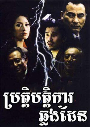 Ballistic (2008)