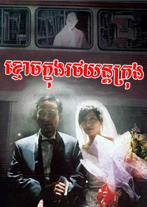 Ghostly Bus (1995)