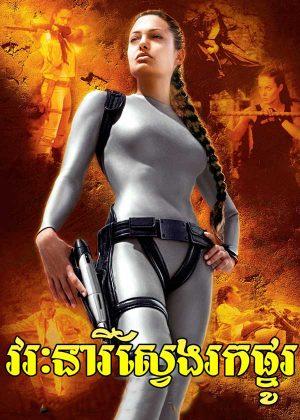 Lara Croft Tomb Raider: The Cradle of Life(2003)