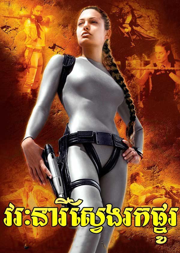 Lara Croft Tomb Raider The Cradle Of Life 2003 Cd World