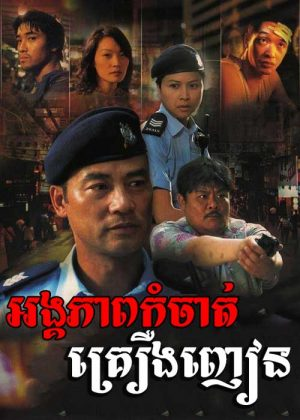 Tactical Unit – No Way Out (2008)
