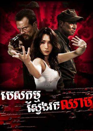 The Blood Bond(2011)