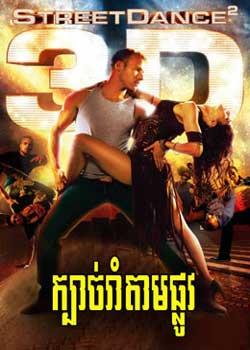 StreetDance 2(2012)