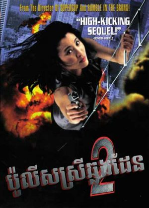 Supercop 2(1993)
