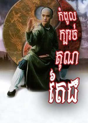 Tai Chi II (1996)