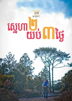 3 Days 2 Nights (2012)