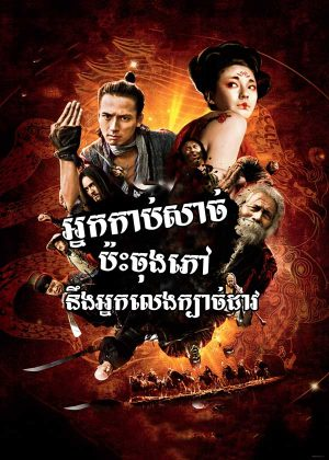 The Butcher, the Chef, and the Swordsman (2011)