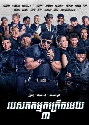 The Expendables 3(2014)