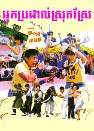Funny Family (1986)
