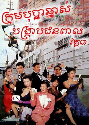 The Inspector Wears Skirts III (1990)
