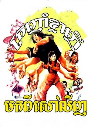 The Tigress of Shaolin (1979)