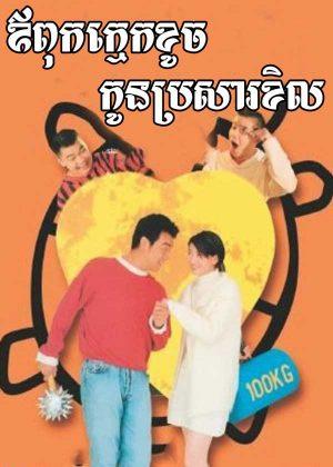 Tricky Business (1995)