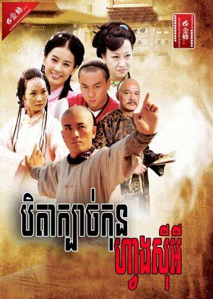 Unmatched Hero Fang Shiyu (2011)