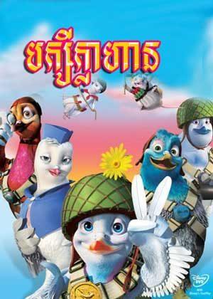 Valiant(2005)