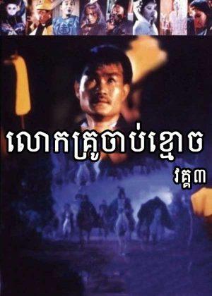 Mr. Vampire 3 (1987)
