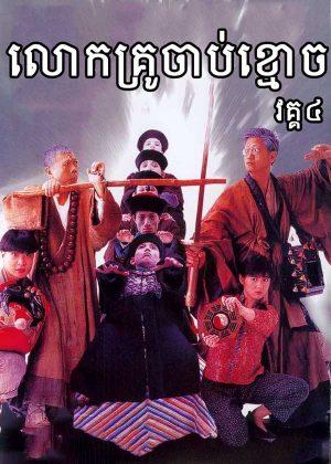 Mr Vampire Saga 4 (1988)