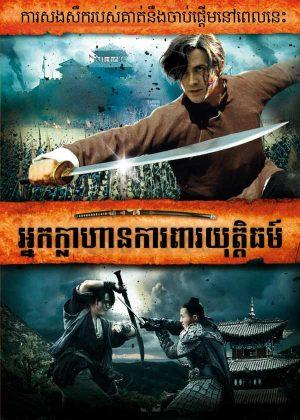 Wushu Warrior(2011)