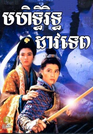 Zen of Sword (1992)