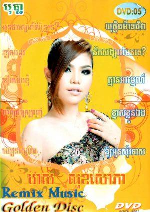 DVD Karaoke Bopha Vol 5 | ផលិតកម្មបុប្ផា