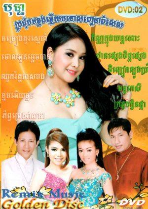 DVD Karaoke Bopha Vol 2 | ផលិតកម្មបុប្ផា