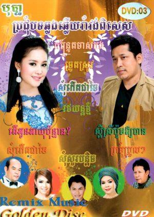 DVD Karaoke Bopha Vol 3 | ផលិតកម្មបុប្ផា