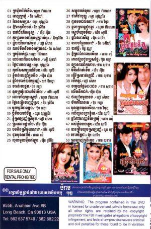 DVD Karaoke Bopha Vol 9 | ផលិតកម្មបុប្ផា