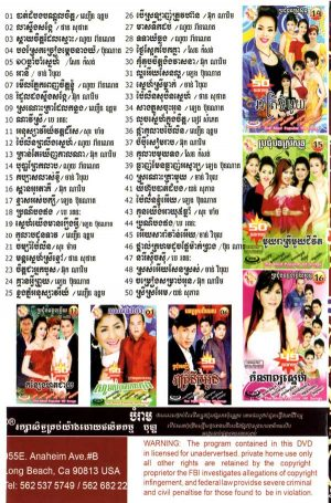 DVD Karaoke Bopha Vol 13 | ផលិតកម្មបុប្ផា