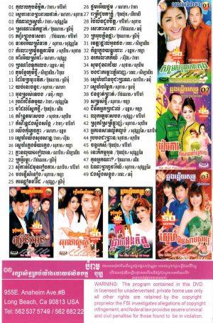 DVD Karaoke Bopha Vol 16 | ផលិតកម្មបុប្ផា