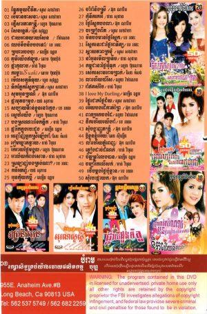 DVD Karaoke Bopha Vol 17 | ផលិតកម្មបុប្ផា