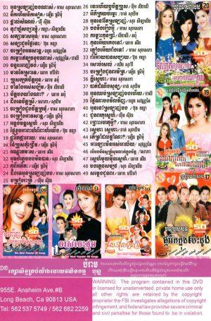 DVD Karaoke Bopha Vol 18 | ផលិតកម្មបុប្ផា