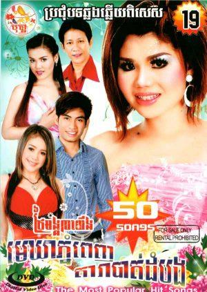 DVD Karaoke Bopha Vol 19 | ផលិតកម្មបុប្ផា