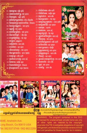 DVD Karaoke Bopha Vol 25 | ផលិតកម្មបុប្ផា