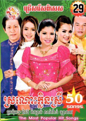DVD Karaoke Bopha Vol 29 | ផលិតកម្មបុប្ផា