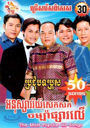 DVD Karaoke Bopha Vol 30 | ផលិតកម្មបុប្ផា