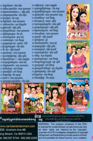 DVD Karaoke Bopha Vol 31 | ផលិតកម្មបុប្ផា