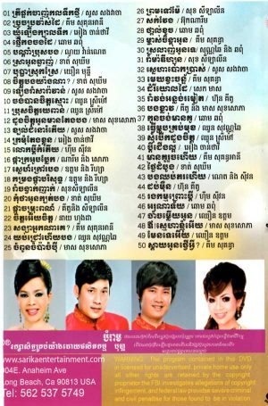 DVD Karaoke Bopha Vol 32 | ផលិតកម្មបុប្ផា