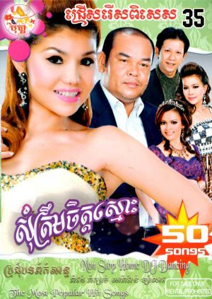 DVD Karaoke Bopha Vol 35 | ផលិតកម្មបុប្ផា