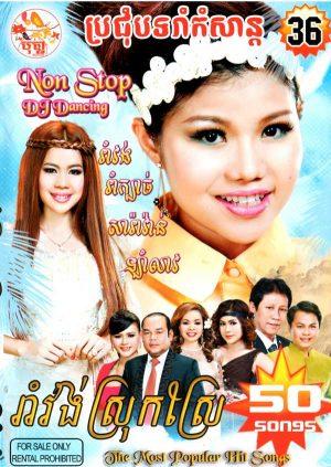 DVD Karaoke Bopha Vol 36 | ផលិតកម្មបុប្ផា