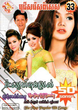 DVD Karaoke Bopha Vol 37 | ផលិតកម្មបុប្ផា