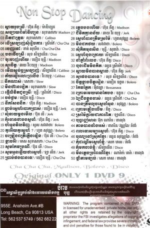 DVD Karaoke Bopha Vol 38 | ផលិតកម្មបុប្ផា