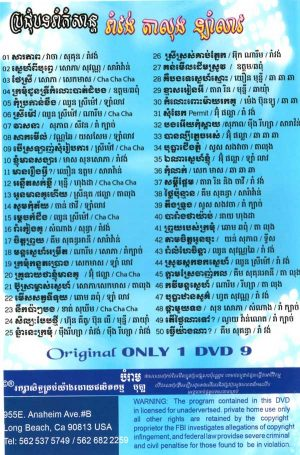 DVD Karaoke Bopha Vol 39 | ផលិតកម្មបុប្ផា
