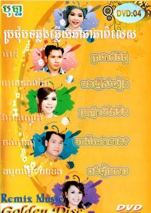 DVD Karaoke Bopha Vol 4 | ផលិតកម្មបុប្ផា