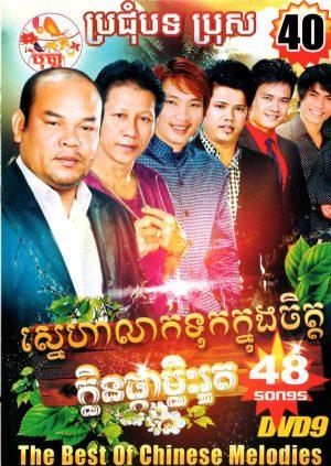 DVD Karaoke Bopha Vol 40 | ផលិតកម្មបុប្ផា