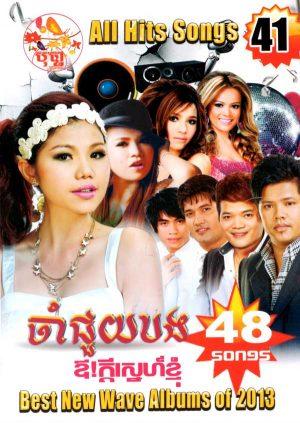DVD Karaoke Bopha Vol 41 | ផលិតកម្មបុប្ផា
