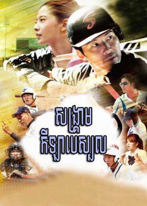 Baseballove (2012)