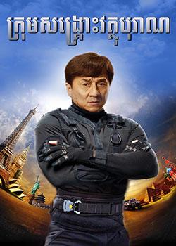 Chinese Zodiac (2011)