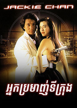 City Hunter (1992)