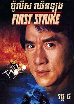 First Strike (1995)