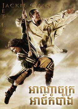 The Forbidden Kingdom (2007)