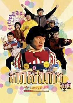 My Lucky Stars (1984)